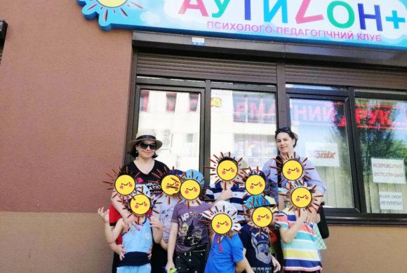 Дитячий клуб в місті Київ - Аутизон