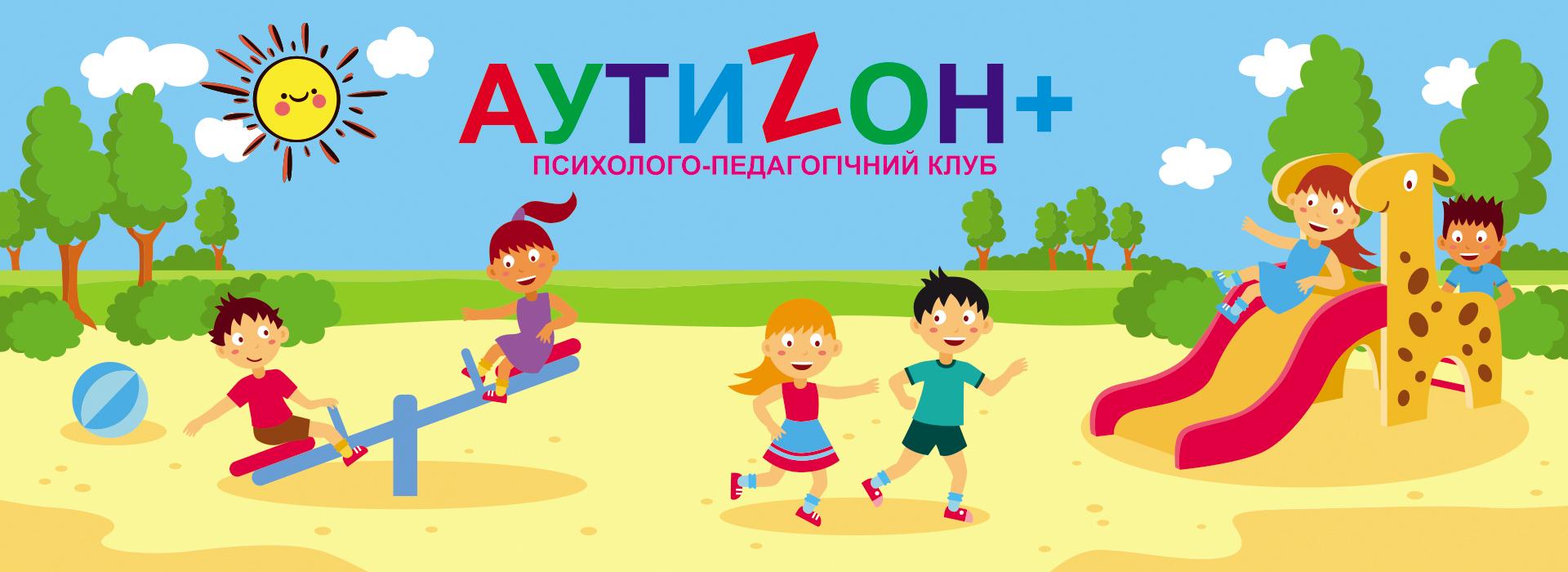 Клуб розвитку для особливих дітей Аутизон в Києві