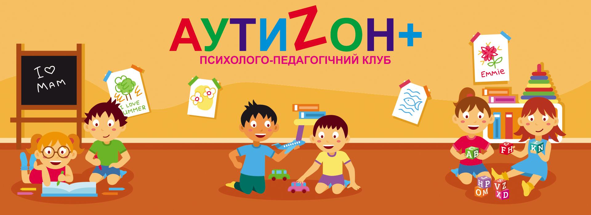 Клуб розвитку дитини Аутизон