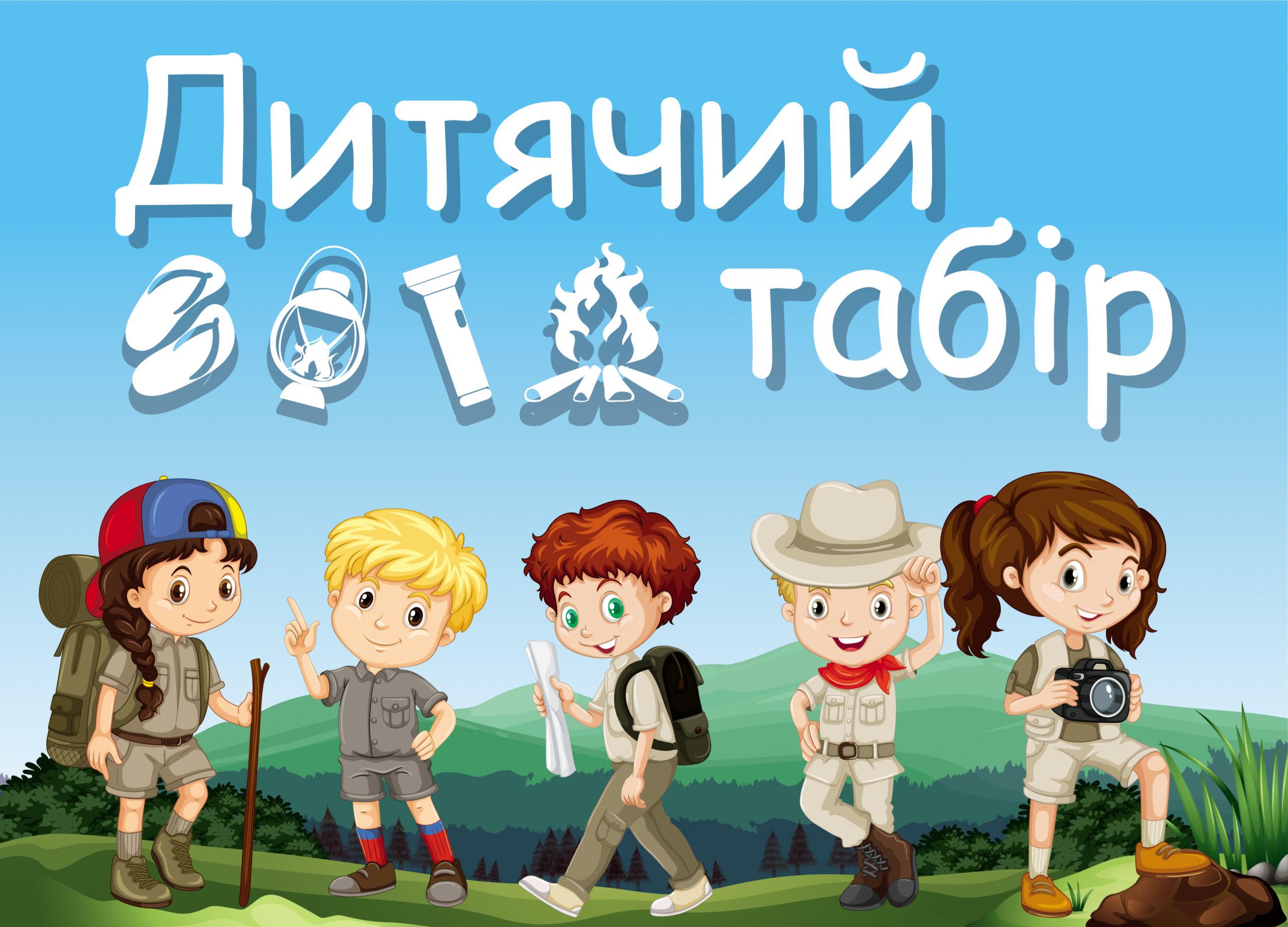 Табір для особливих дітей місто Київ