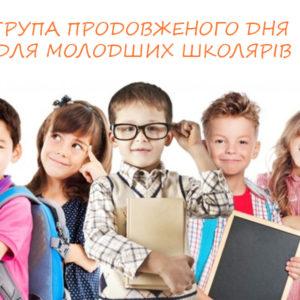 Група продовженого дня для молодших школярів