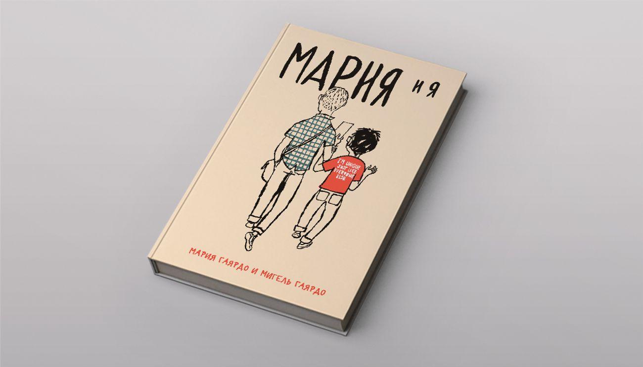 Книжки про дітей та аутизм