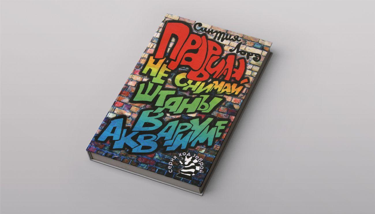 Книги про дітей з аутизмом